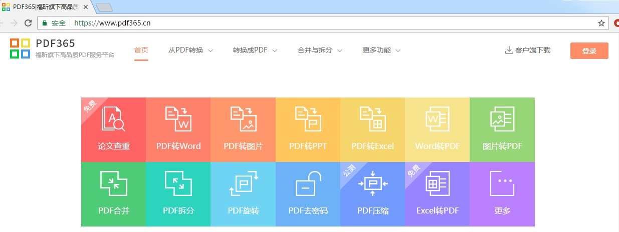 PDF文件合并方法