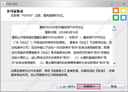 福昕PDF365解密文档