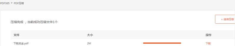 PDF压缩到指定大小该如何实现?