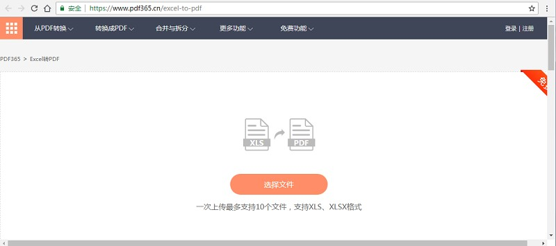 pdf365在线转换平台