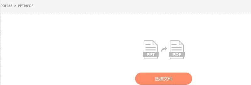 ppt转pdf的操作方法