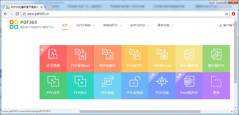 pdf转换成html的方法