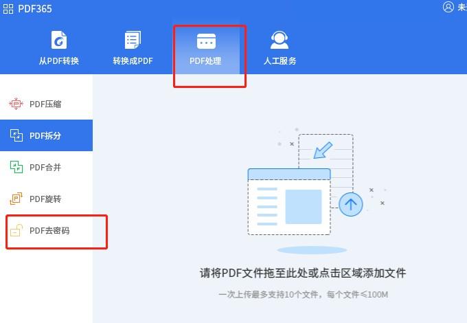 pdf文件多功能格式转化
