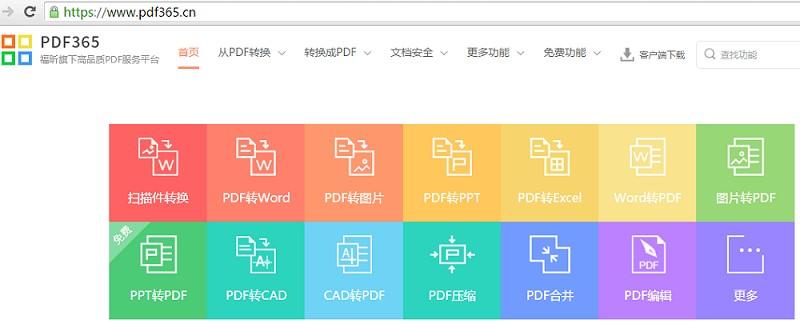 福昕PDF365(多功能PDF格式转换器)