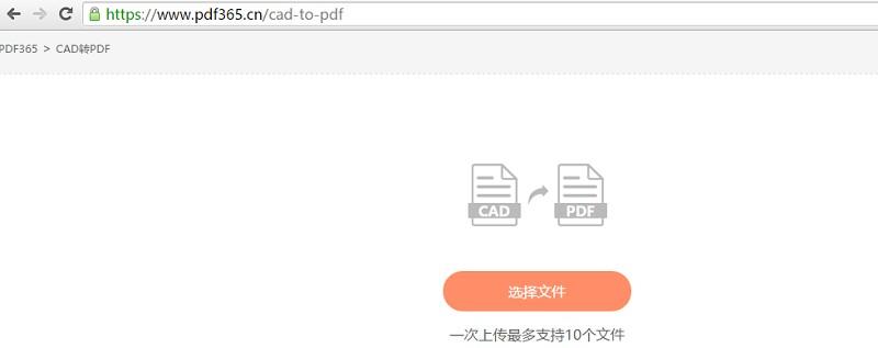 cad转pdf的操作方法