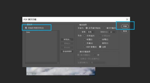 jpg转换成pdf文件方法