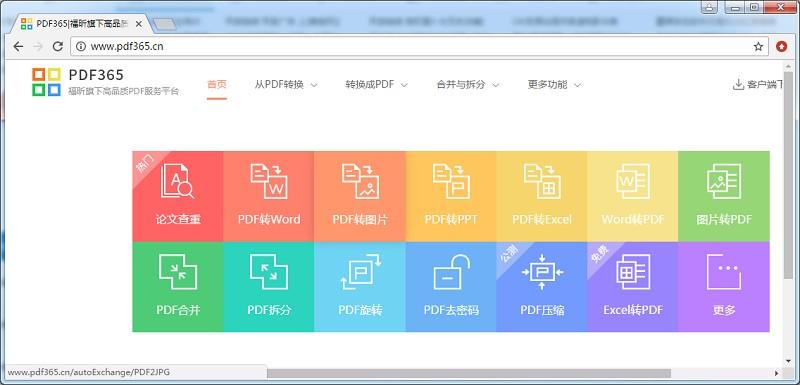 pdf365官方网站