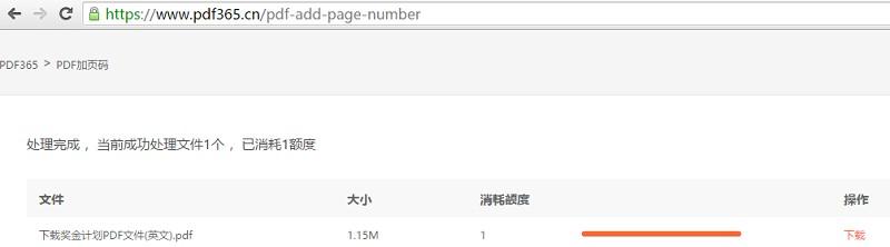 PDF页码怎么设置?