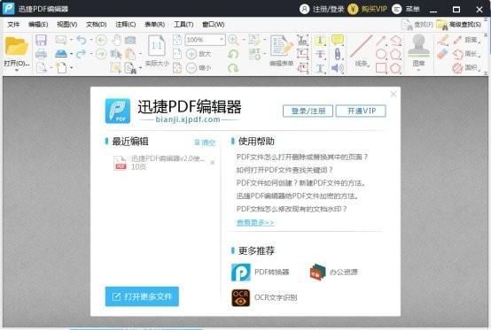 迅捷PDF阅读器基础功能