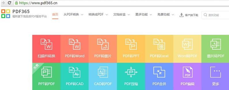 五个免费好用高品质的pdf转换器分享