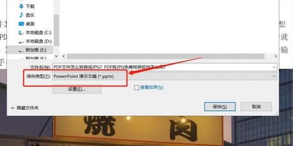 PDF文件格式如何转为PPT?
