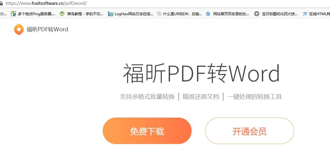 word文档怎么轻松完整转PDF