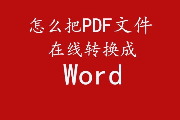 如何将pdf文件在线转换成word