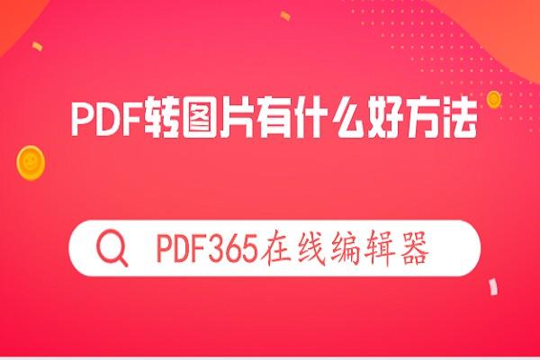 如何把PDF图片转成JPG?