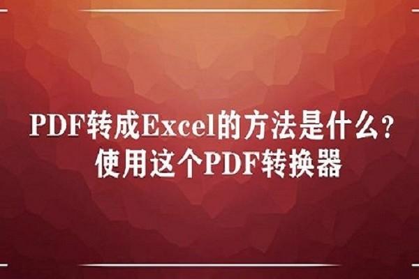 怎样将PDF转化为Excel?